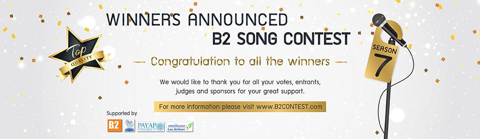 ประกาศผลผู้ชนะโครงการประกวด :: B2 SONG CONTEST SEASON 7