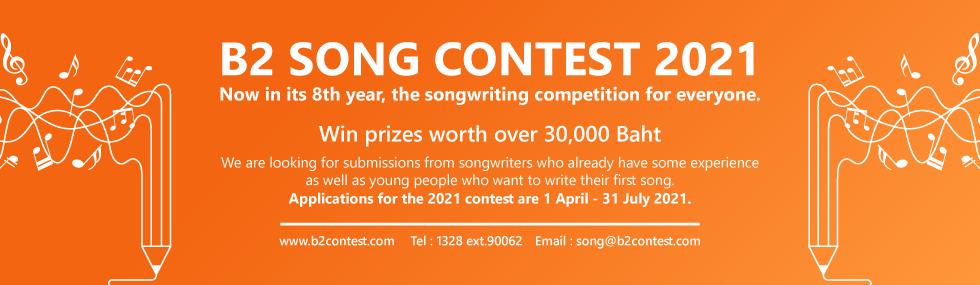 B2 Song Contest 2021 / โครงการประกวดแต่งเพลง บีทู 2021